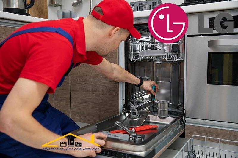 نمایندگی تعمیرات ماشین ظرفشویی ال جی در آبیک کرج