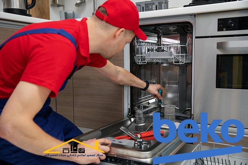 تعمیرات ماشین ظرفشویی بکو