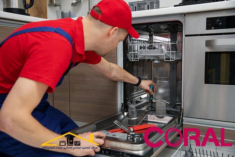 تعمیرات ماشین ظرفشویی کرال