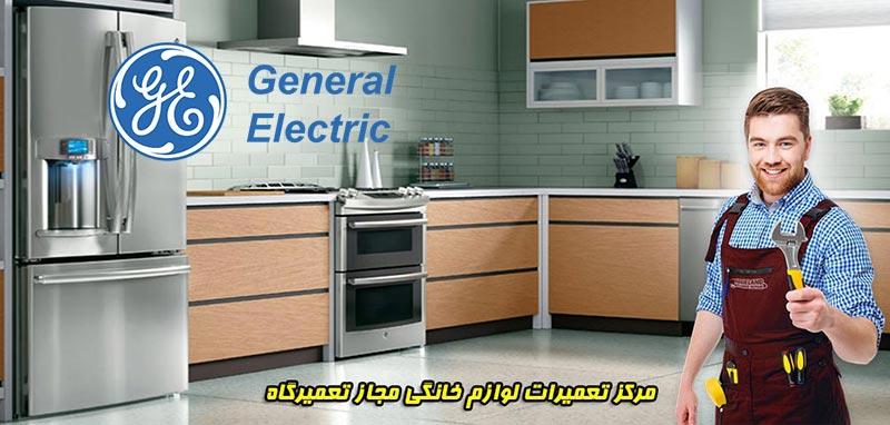 نمایندگی جنرال الکتریک در رشت، تعمیرات و خدمات پس از فروش