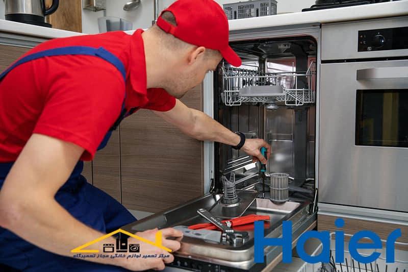 تعمیرات ماشین ظرفشویی حایر