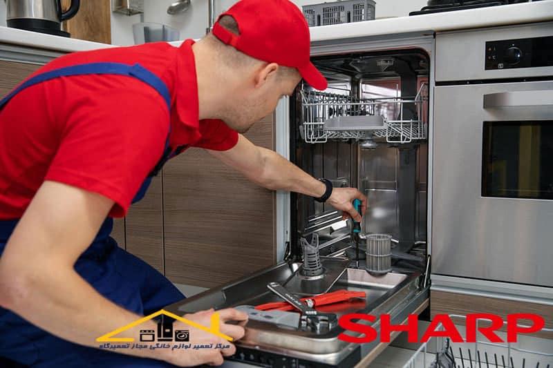 تعمیرات ماشین ظرفشویی شارپ