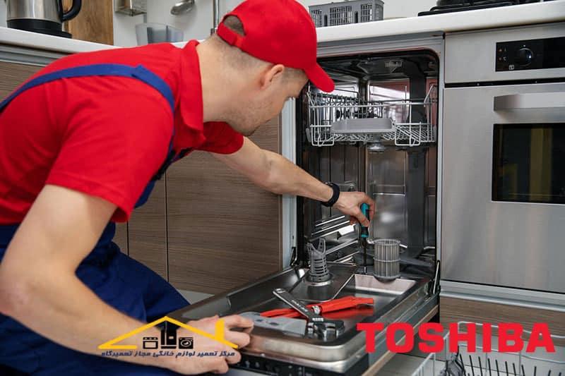 تعمیرات ماشین ظرفشویی توشیبا