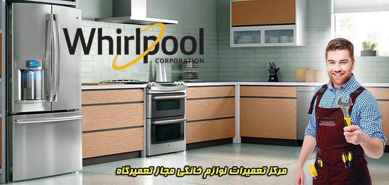 نمایندگی ویرپول در قزوین، تعمیرات و خدمات پس از فروش