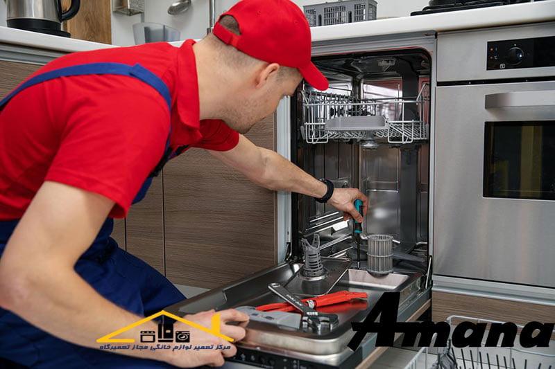 تعمیرات ماشین ظرفشویی آمانا