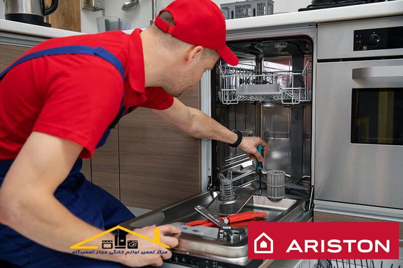 تعمیرات ماشین ظرفشویی آریستون