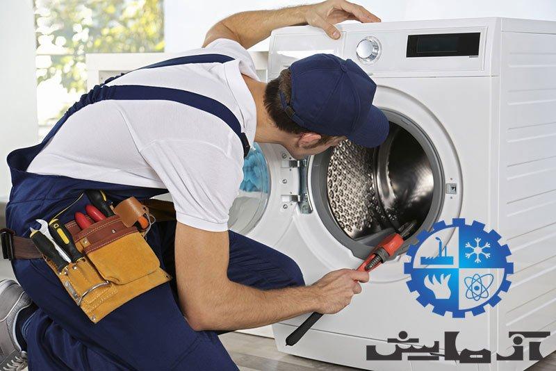 تعمیرات ماشین لباسشویی آزمایش