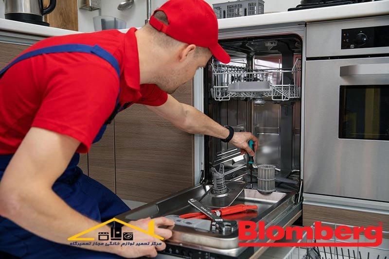 تعمیرات ماشین ظرفشویی بلومبرگ