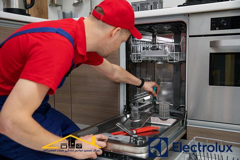 تعمیرات ماشین ظرفشویی الکترولوکس