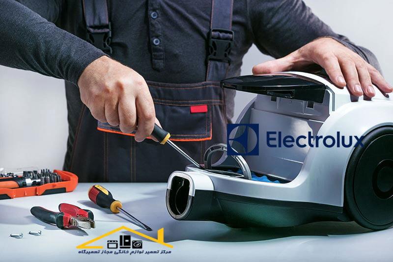 تعمیرات جاروبرقی الکترولوکس