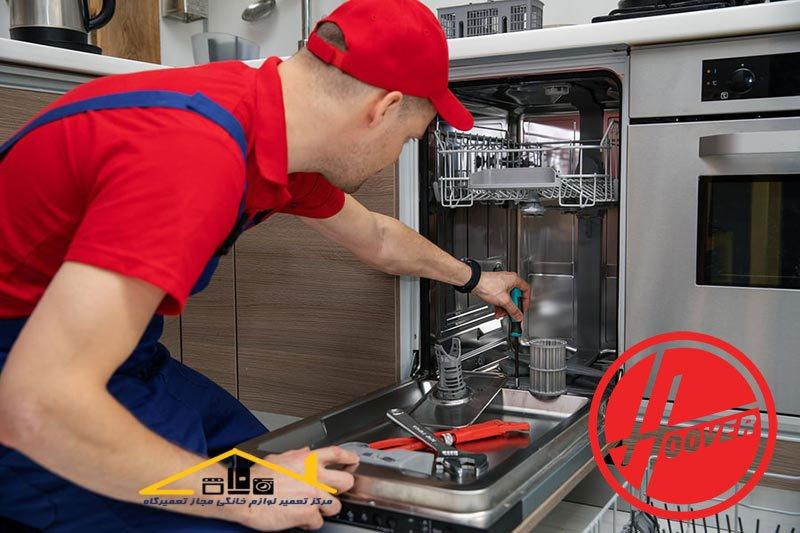 تعمیرات ماشین ظرفشویی هوور