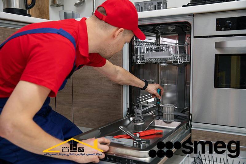 تعمیرات ماشین ظرفشویی اسمگ