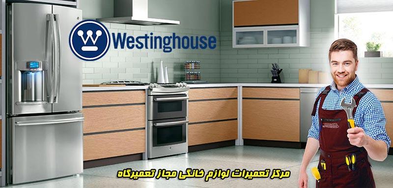 نمایندگی وستینگهاوس در نوشهر، تعمیرات و خدمات پس از فروش