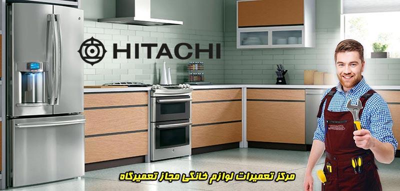 نمایندگی هیتاچی در لاهیجان، تعمیرات و خدمات پس از فروش