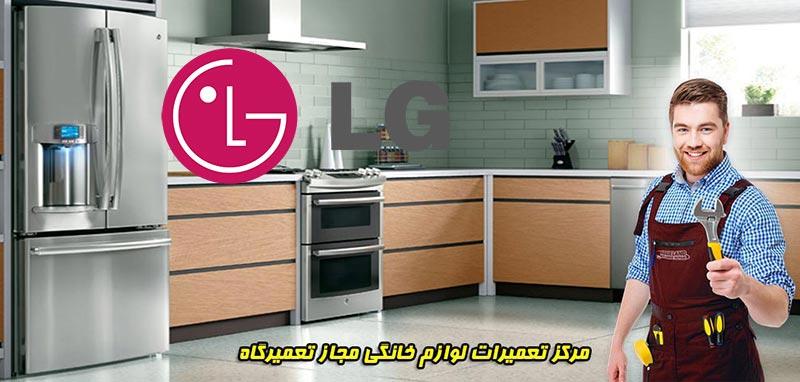 نمایندگی ال جی در قزوین، تعمیرات و خدمات پس از فروش