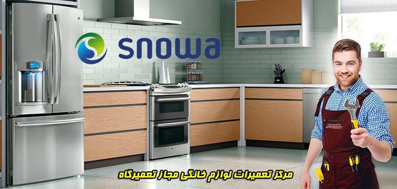 نمایندگی اسنوا در نوشهر، تعمیرات و خدمات پس از فروش