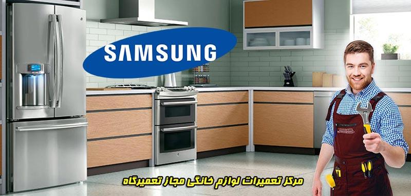 نمایندگی سامسونگ در بوشهر، تعمیرات و خدمات پس از فروش
